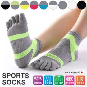 スポーツソックス 5本指 ダンス スニーカー 靴下 くつ下 メンズ レディース 全9色 日本製 MIK5SOCK|danceshoes