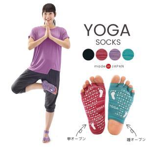 ヨガソックス 5本指 ホット ダンス yoga 滑り止め フィットネス ピラティス 靴下 くつ下 全...