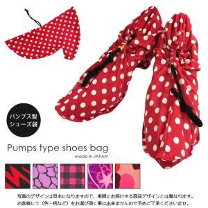パンプス型シューズバッグ ケース 袋 靴 日本製 PSB danceshoes