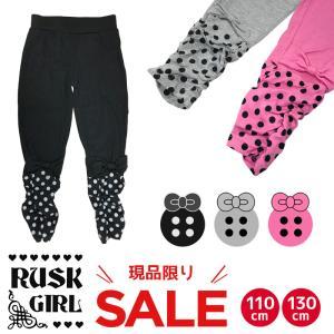 ラスク ガール RUSK GIRL キッズ リボンドット シャーリング レギンス ボトム 安い 格安 3641-55 子供 アウトレットセール SALE 110cm 130cm|danceshoes