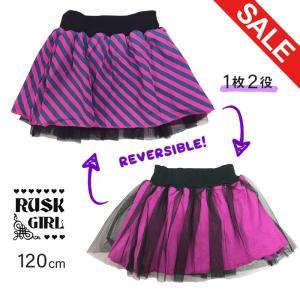 ラスク ガール キッズ ストライプ リバーシブル スカート 3741-52 子供 ジュニア ガールズ 女の子 女子 安い 格安 アウトレットセール SALE 120cm|danceshoes