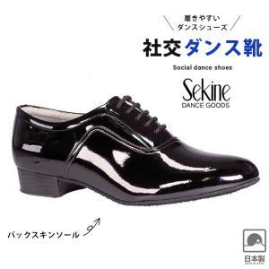 社交ダンスシューズ 男性 メンズ 兼用 セキネ 日本製 人気 おすすめ SK615|danceshoes