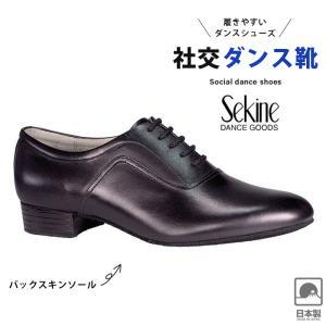 社交ダンスシューズ 男性 メンズ 兼用 セキネ 日本製 人気 おすすめ SK625|danceshoes