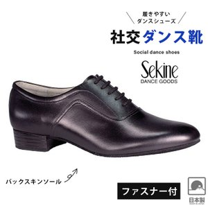社交ダンスシューズ 男性 メンズ 兼用 セキネ 日本製 人気 おすすめ ファスナータイプ SK625F|danceshoes