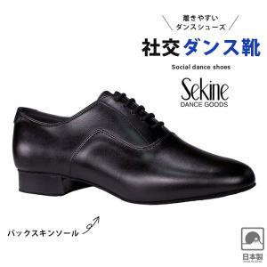 社交ダンスシューズ 男性 メンズ モダン セキネ 日本製 人気 おすすめ SK720 M720|danceshoes