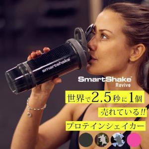 プロテインシェイカー スマートシェイク リバイブ 水筒 プロテイン ドリンクボトル 大容量 Smar...