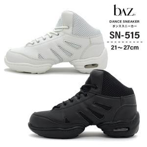 21〜27cm ダンスシューズ スニーカー 健康体操 キッズ レディース メンズ 黒 白 baz バズ SN-515|danceshoes