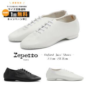 レペット repetto ジャズシューズ 靴 ダンス 黒 白 ブラック ホワイト レザー メンズ レディース T013 danceshoes