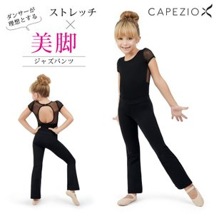 ジャズパンツ キッズ ジュニア ダンス 黒 ヨガ カペジオ 子供 女の子 男の子 TB118C|danceshoes