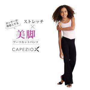 ジャズパンツ キッズ ジュニア ダンス 黒 ヨガ カペジオ 子供 女の子 男の子 TC750C SE1052C|danceshoes