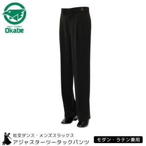 社交ダンスウェア 衣装 メンズ 男性 アジャスター ツータック スラックス パンツ 黒 ブラック 日本製 おすすめ|danceshoes