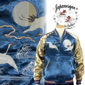 【新色追加】月に鶴リバーシブルスカジャン Japanesque ジャパネスク 3RSJ-032 和柄 dandara