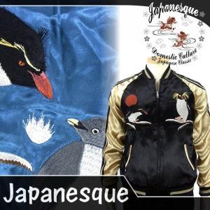 ペンギンリバーシブルスカジャン Japanesque ジャパネスク 3RSJ-036 和柄 dandara