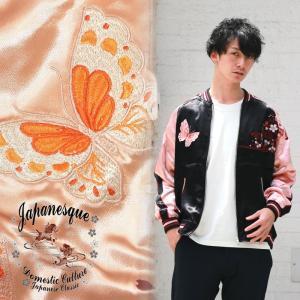 桜と蝶々刺繍スカジャン Japanesque【ジャパネスク】 3RSJ-040 和柄|dandara