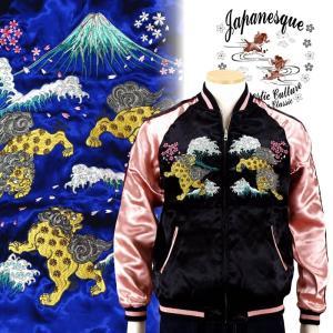 波に獅子刺繍スカジャン Japanesque【ジャパネスク】 3RSJ-046 和柄|dandara