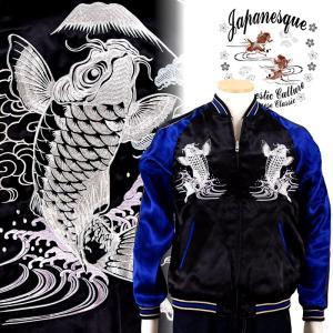 波に鯉刺繍スカジャン Japanesque【ジャパネスク】 3RSJ-047 和柄|dandara