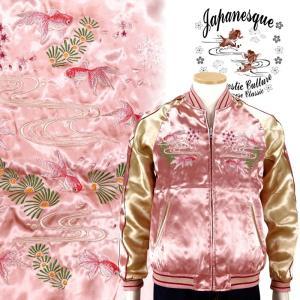 金魚刺繍スカジャン Japanesque【ジャパネスク】 3RSJ-049 和柄|dandara