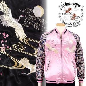 鶴刺繍縮緬袖スカジャン Japanesque【ジャパネスク】 3RSJ-302 和柄|dandara