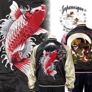 鯉風神刺繍リバーシブルスカジャン Japanesque【ジャパネスク】 3RSJ-504 和柄|dandara