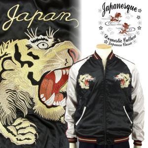 日虎頭刺繍スカジャン Japanesque【ジャパネスク】 3RSJ-505 和柄|dandara