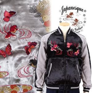 菊と蝶と金魚刺繍スカジャン Japanesque【ジャパネスク】 3RSJ-701 和柄|dandara