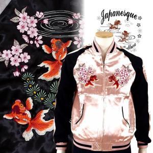 桜と金魚刺繍スカジャン Japanesque【ジャパネスク】 3RSJ-702 和柄|dandara