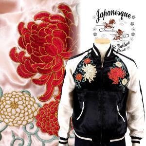 菊と唐草刺繍スカジャン Japanesque【ジャパネスク】 3RSJ-703 和柄|dandara