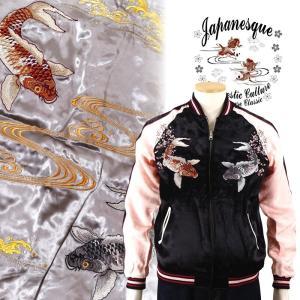 桜と鯉刺繍スカジャン Japanesque【ジャパネスク】 3RSJ-754 和柄|dandara