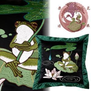 蓮と蛙刺繍クッション 花旅楽団 ESC-002 和柄|dandara