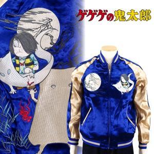 鬼太郎とぬりかべ刺繍スカジャン ゲゲゲの鬼太郎 × スイッチプランニング GKTJ-001|dandara