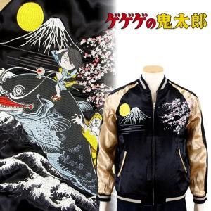 鬼太郎と大鯰刺繍スカジャン ゲゲゲの鬼太郎 × スイッチプランニング GKTJ-002|dandara