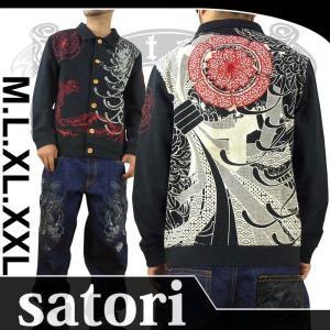 さとり GSW-302 桜家紋と熨斗柄刺繍&プリントジャケット dandara