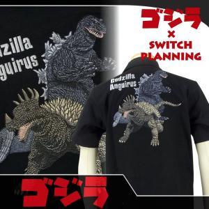 ゴジラ×スイッチプランニングコラボ GZSS-001 アンギラス&ゴジラ刺繍半袖シャツ|dandara