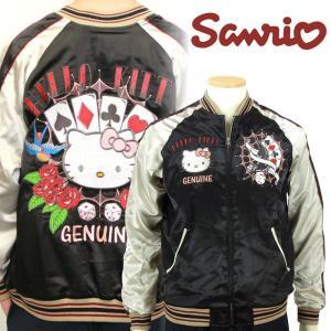 サンリオ × スイッチプランニング HKSJ-501 トランプハローキティ刺繍スカジャン|dandara