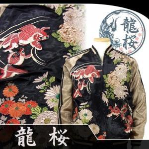 龍桜 RKJ-102 菊金魚柄刺繍スカジャン dandara