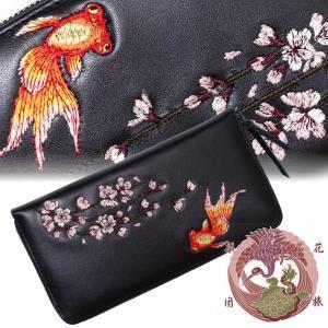 桜と金魚刺繍レザーウォレット 花旅楽団 SLWL-502 和柄|dandara