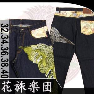 花旅楽団 SP-503 鳳凰柄刺繍デニムパンツ 和柄 dandara