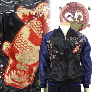 古布と桜金魚刺繍スカジャン 花旅楽団 SSJ-027 和柄|dandara
