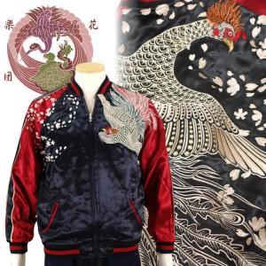 桜と白鳳凰刺繍スカジャン 花旅楽団 SSJ-029 和柄|dandara