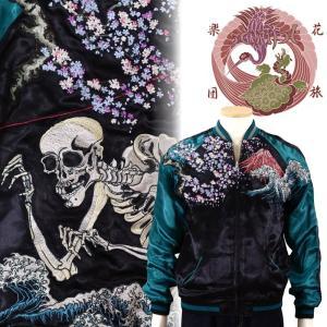 桜とがしゃ髑髏刺繍スカジャン 花旅楽団 SSJ-037 和柄|dandara