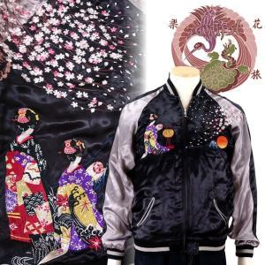 桜と舞妓刺繍スカジャン 花旅楽団 SSJ-038 和柄|dandara