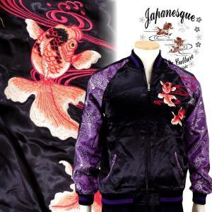 富士流金魚刺繍スカジャン 花旅楽団 SSJ-702 和柄|dandara
