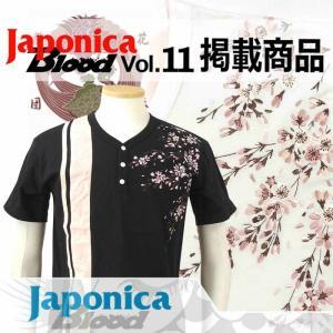 花旅楽団 ST-661 桜刺繍切り替え半袖Tシャツ 和柄|dandara