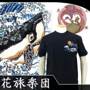 花旅楽団 ST-701 波に鯨刺繍半袖Tシャツ 和柄|dandara
