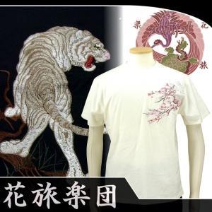 花旅楽団 ST-702 月に白虎刺繍半袖Tシャツ 和柄|dandara