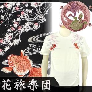 花旅楽団 ST-802 桜と金魚刺繍半袖Tシャツ 和柄|dandara