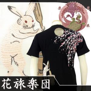 花旅楽団 ST-803 桜と兎刺繍半袖Tシャツ 和柄|dandara