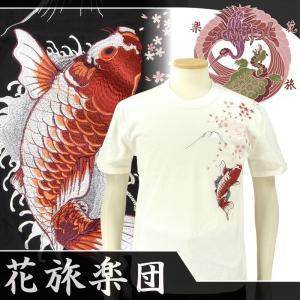 花旅楽団 ST-804 桜と緋鯉繍半袖Tシャツ 和柄|dandara
