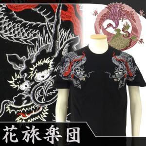 花旅楽団 ST-805 炎龍刺繍半袖Tシャツ 和柄|dandara