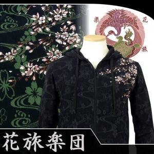 新色追加 花旅楽団 SW-602 枝桜刺繍流水桜ジャガードジップアップパーカー  和柄|dandara